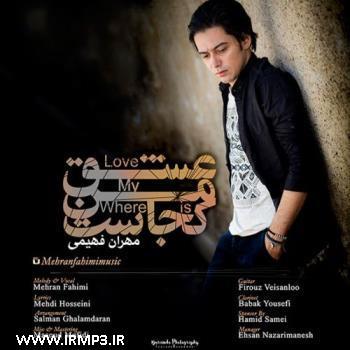 پخش و دانلود آهنگ عشق من کجاست از مهران فهیمی