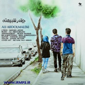 پخش و دانلود آهنگ چقدر شبیهته از علی عبدالمالکی