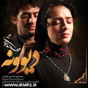 پخش و دانلود آهنگ دیوونه از محسن چاوشی