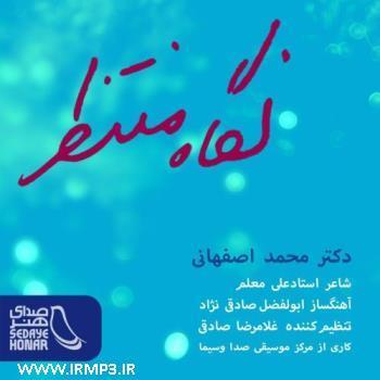 پخش و دانلود آهنگ نگاه منتظر از محمد اصفهانی