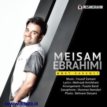 پخش و دانلود آهنگ دوست دارمت از میثم ابراهیمی