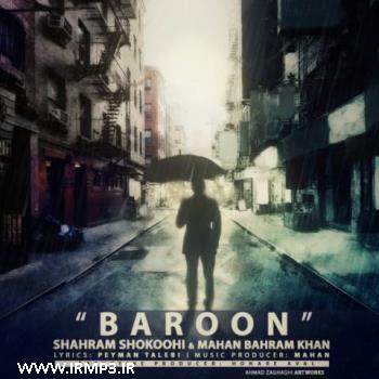 پخش و دانلود آهنگ بارون با حضور ماهان بهرام خان از شهرام شکوهی