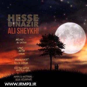 پخش و دانلود آهنگ حس بی نظیر از علی شیخی