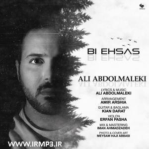 پخش و دانلود آهنگ بی احساس از علی عبدالمالکی