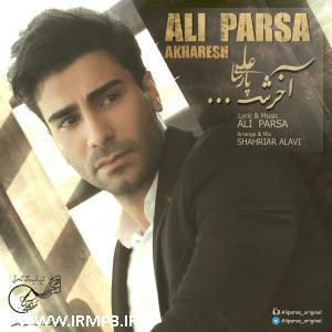پخش و دانلود آهنگ آخرش از علی پارسا