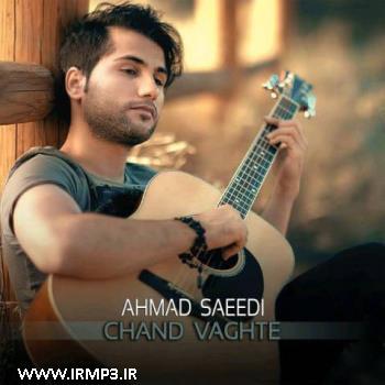 پخش و دانلود آهنگ چند وقته از احمد سعیدی