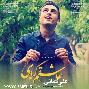 پخش و دانلود آهنگ عاشقم کردی از علی کمانی