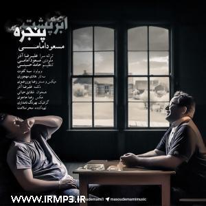 دانلود و پخش آهنگ ابر پشت پنجره از مسعود امامی