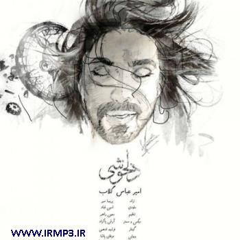 پخش و دانلود آهنگ دلخوشی از امیر عباس گلاب