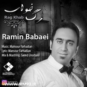 پخش و دانلود آهنگ رگ خواب از رامین بابایی