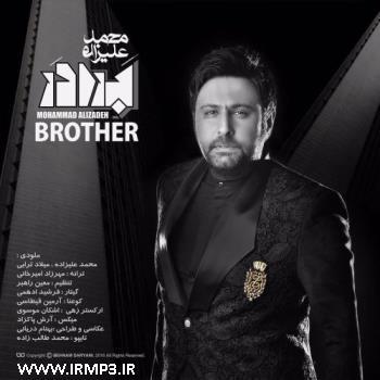 دانلود آهنگ برادر تیتراژ سریال برادر از محمد علیزاده