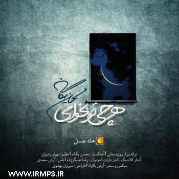 پخش و دانلود آهنگ هر چی تو بخوای تیتراژ برنامه ماه عسل از محسن یگانه