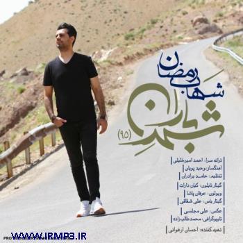 پخش و دانلود آهنگ شهر باران از شهاب رمضان