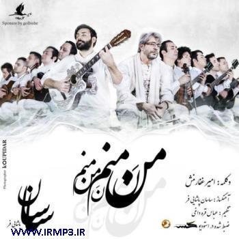 پخش و دانلود آهنگ من نه منم از ساسان پاشایی