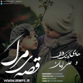 پخش و دانلود آهنگ قصه مرگ با حضور هادی کینگ ولف از علی کیان