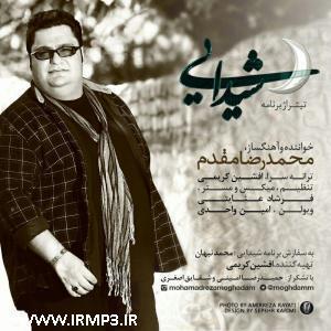 پخش و دانلود آهنگ شیدایی از محمدرضا مقدم
