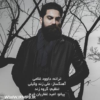 دانلود و پخش آهنگ پادری تیتراژ سریال پادری از علی زند وکیلی
