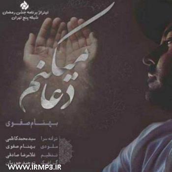 دانلود و پخش آهنگ دعا میکنم تیتراژ برنامه جشن رمضان از بهنام صفوی