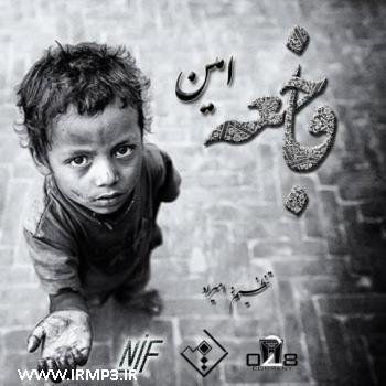 پخش و دانلود آهنگ فاجعه از امین