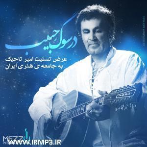 پخش و دانلود آهنگ در سوگ حبیب از امیر تاجیک