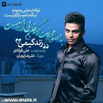 پخش و دانلود آهنگ زندگی زیباست از علی فولادی