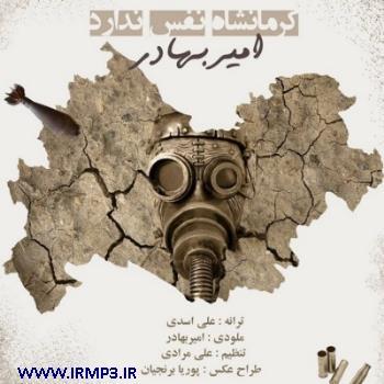 پخش و دانلود آهنگ کرمانشاه نفس ندارد از امیر بهادر