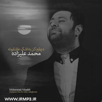 پخش و دانلود آهنگ دچارم کن به اشک عاشقونه از محمد علیزاده