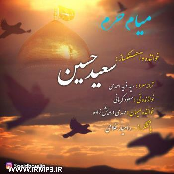 دانلود آهنگ میام حرم از سعید حسین