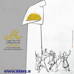 پخش و دانلود آهنگ ساری گلین از سعید ابراهیمی