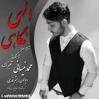 دانلود آهنگ الهی نگاهی از محمد نیسانی