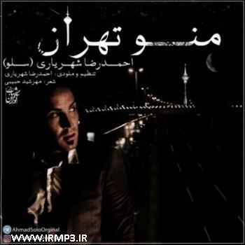 دانلود و پخش آهنگ منو تهران از احمد سولو