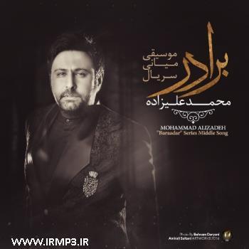 پخش و دانلود آهنگ برادر 2 موسیقی میانی سریال برادر از محمد علیزاده