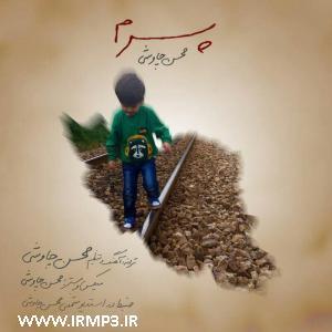 پخش و دانلود آهنگ پسرم از محسن چاوشی