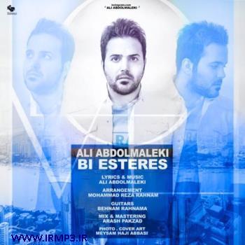 پخش و دانلود آهنگ بی استرس از علی عبدالمالکی