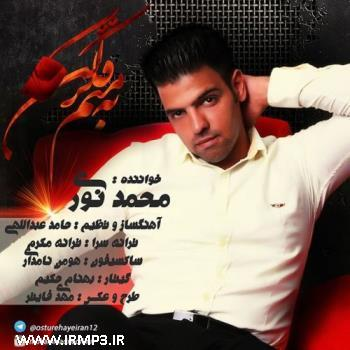 پخش و دانلود آهنگ به منم فک کن از محمد نوری 2