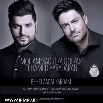پخش و دانلود آهنگ بهت عادت کردم با حضور حامد برادران از محمد رضا گلزار