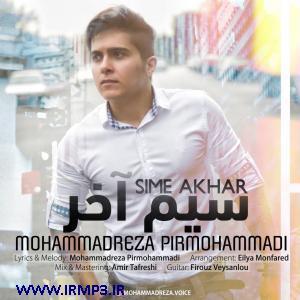 پخش و دانلود آهنگ سیم آخر از محمدرضا پیرمحمدی