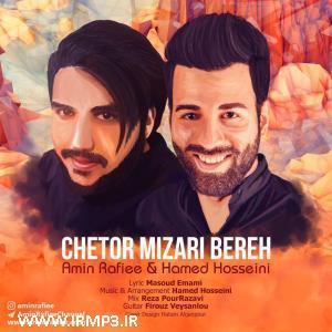 دانلود و پخش آهنگ چطور میذاری بره با حضور حامد حسینی از امین رفیعی