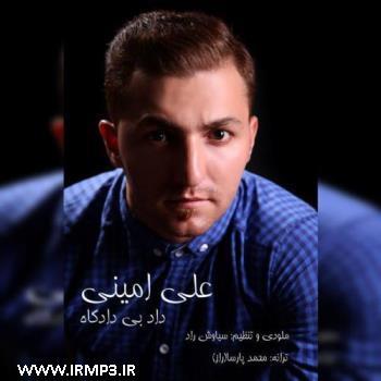 پخش و دانلود آهنگ داد بی دادگاه از علی امینی