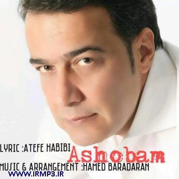 پخش و دانلود آهنگ آشوبم از مجتبی شاه علی