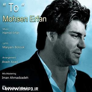 پخش و دانلود آهنگ تو از محسن عرفان