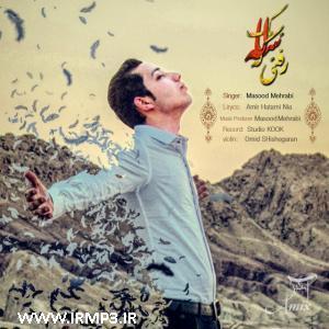 پخش و دانلود آهنگ یک ساله که رفتی از مسعود مهرابی