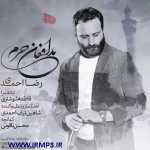 پخش و دانلود آهنگ مدافعان حرم از رضا احمدی