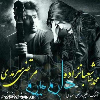 پخش و دانلود آهنگ دارم میرم با حضور مرتضی سرمدی از محمدرضا شعبانزاده