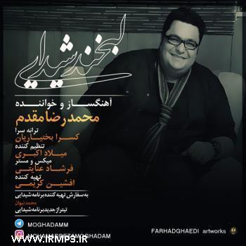پخش و دانلود آهنگ لبخند شیدایی از محمدرضا مقدم
