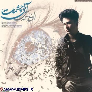 پخش و دانلود آهنگ آبی چشمات از احسان احمدی