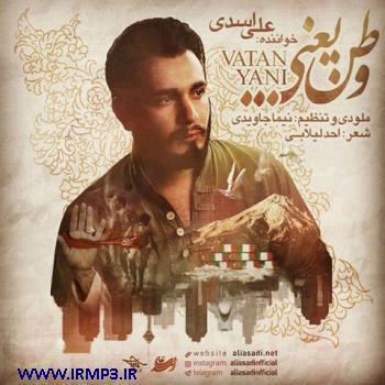 پخش و دانلود آهنگ وطن یعنی از علی اسدی