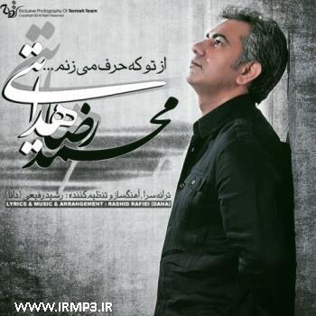 پخش و دانلود آهنگ از تو که حرف میزنم از محمدرضا هدایتی
