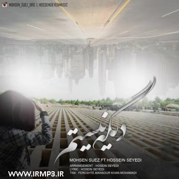 پخش و دانلود آهنگ دیگه نیستم با حضور محسن سوئز از حسین سیدی