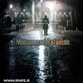 پخش و دانلود آهنگ مرد خیابونی از محمد صفاییان
